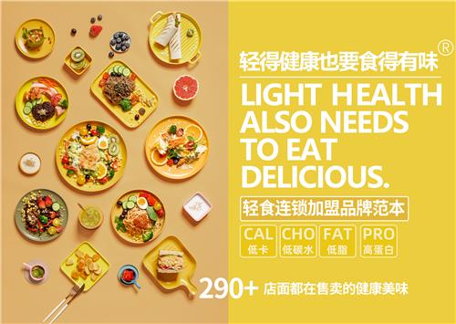 【轻食瘦身沙拉】健康,美味,可摆摊,可外卖,利润高,含做法配方